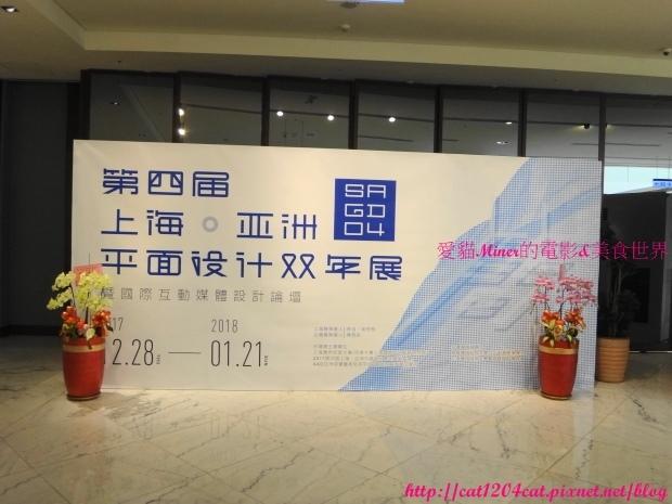上海亞洲平面設計展8.JPG