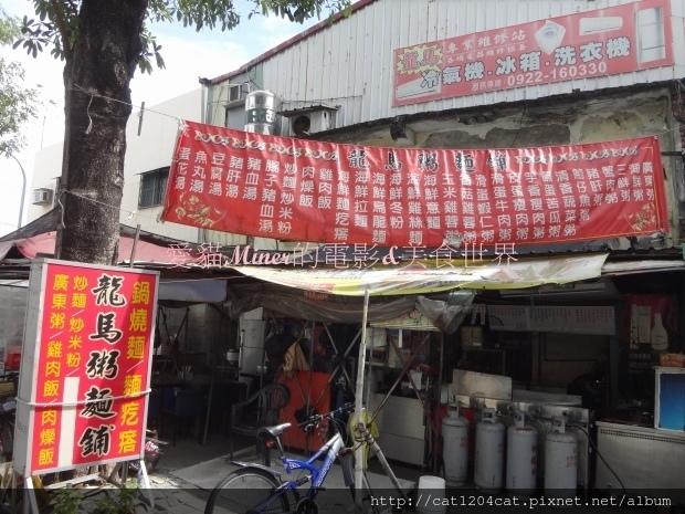 龍馬粥麵鋪1.JPG
