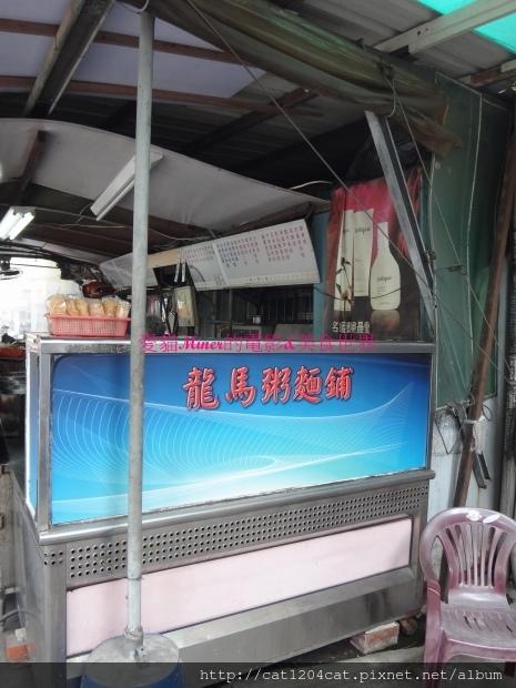 龍馬粥麵鋪2.JPG