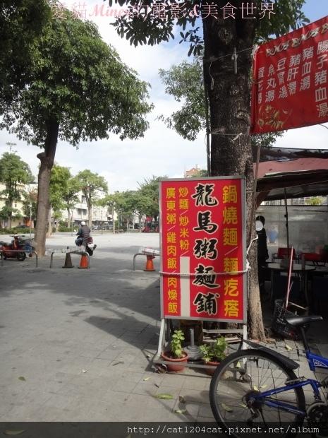 龍馬粥麵鋪3.JPG