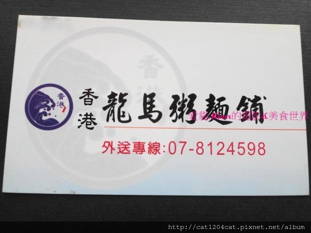 龍馬粥麵鋪12.JPG
