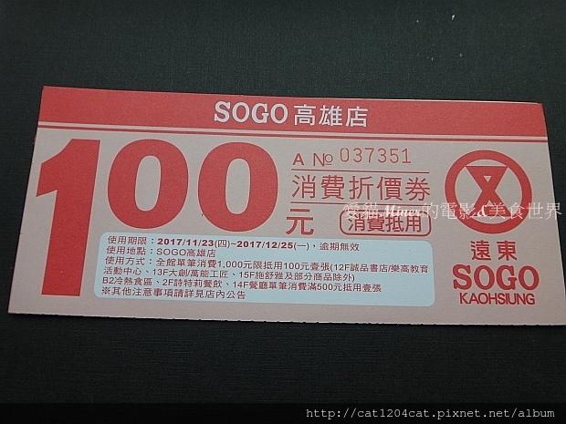 SOGO-優惠1.JPG