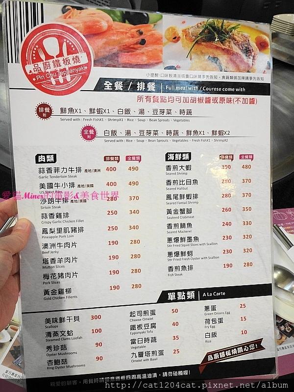 品廚-菜單1.JPG