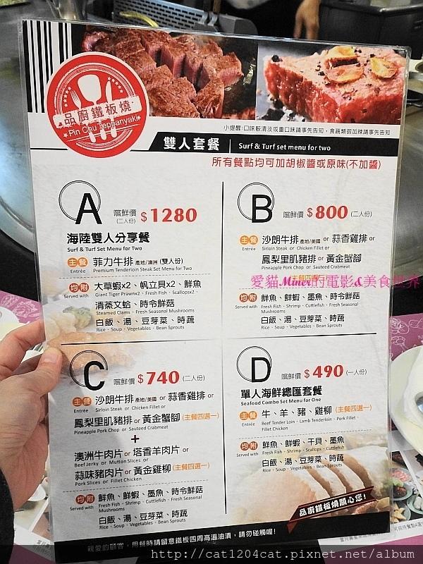 品廚-菜單2.JPG
