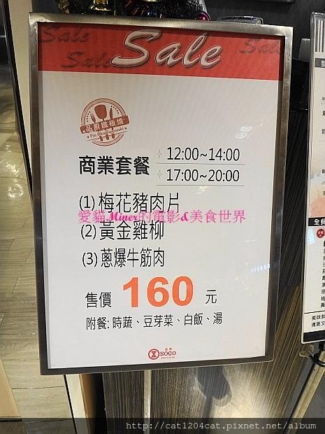 品廚-菜單3.JPG