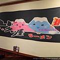 山久屋-環境7.JPG