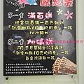 山久屋-優惠1.JPG