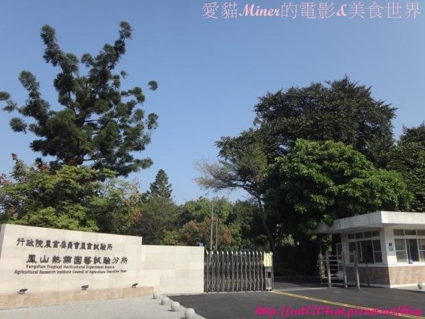 熱帶園藝試驗分所2-1.JPG