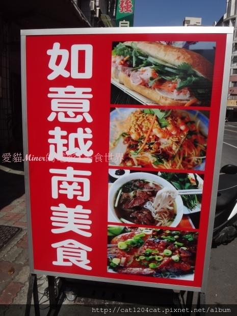 如意越南美食3.JPG