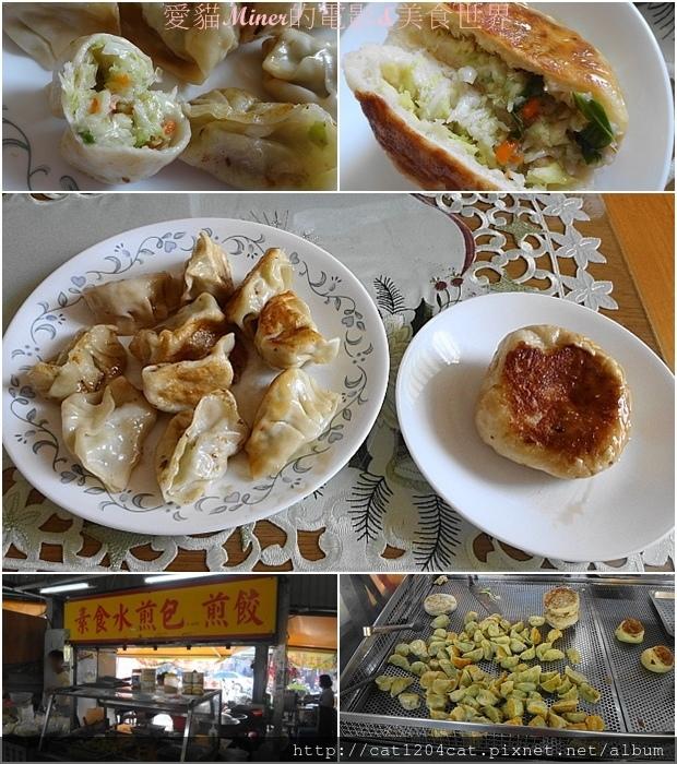 素食水煎包煎餃.jpg