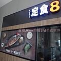 定食8-環境11.JPG