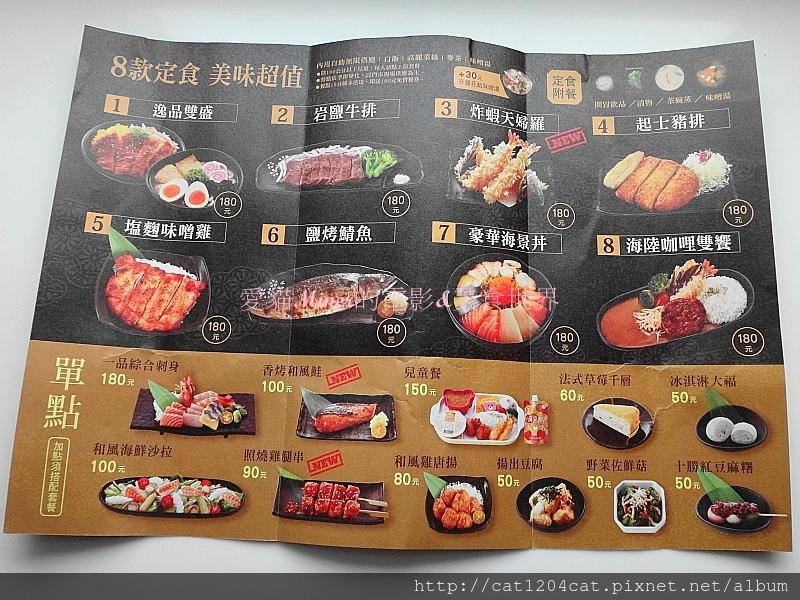 定食8-菜單4.JPG