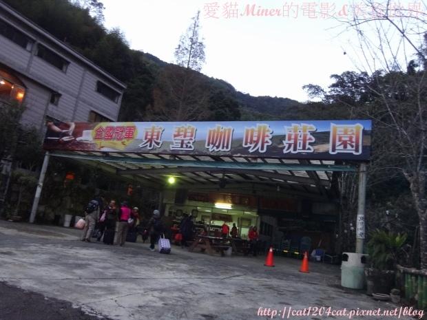 東碧山莊1.JPG