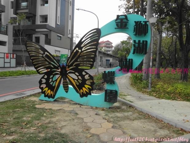金獅湖蝴蝶園1.JPG