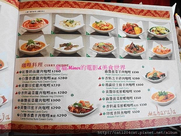 瑪哈-菜單5.JPG