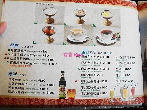瑪哈-菜單8.JPG