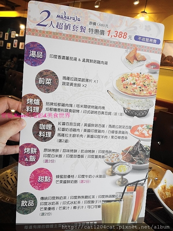 瑪哈-菜單12.JPG