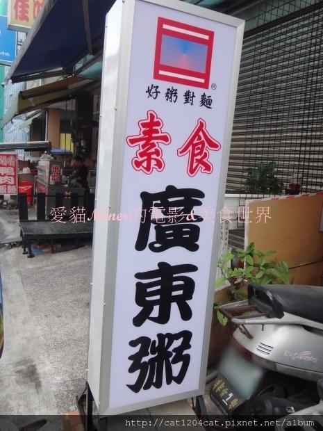 素食廣東粥1.JPG