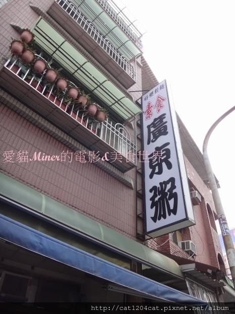 素食廣東粥10.JPG