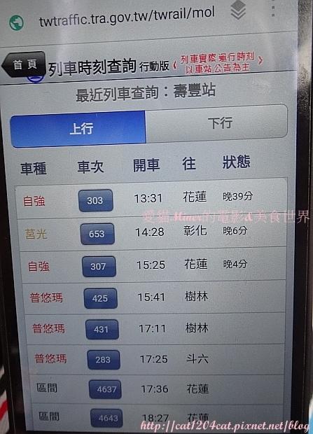 火車動態.JPG