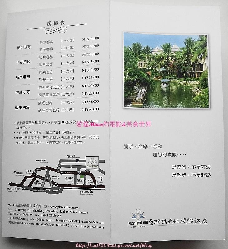 理想大地-房價表1.JPG
