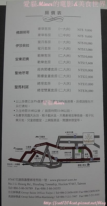理想大地-房價表2.JPG