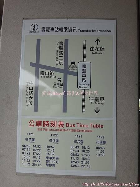 壽豐車站2.JPG