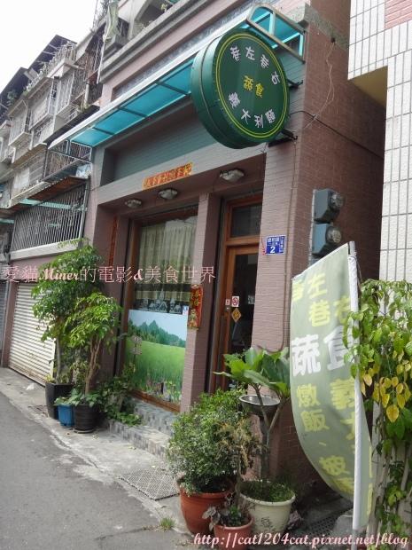 巷左巷右-環境1.JPG