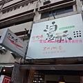 油蔥酥-環境1.JPG