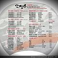 油蔥酥-菜單2.jpg