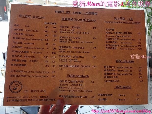 堤貝街-菜單8.JPG