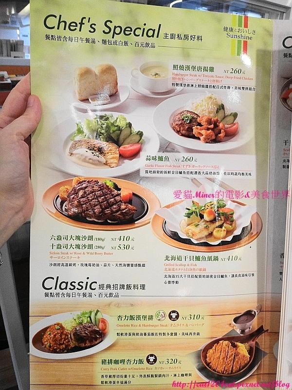樂雅樂-菜單1.JPG
