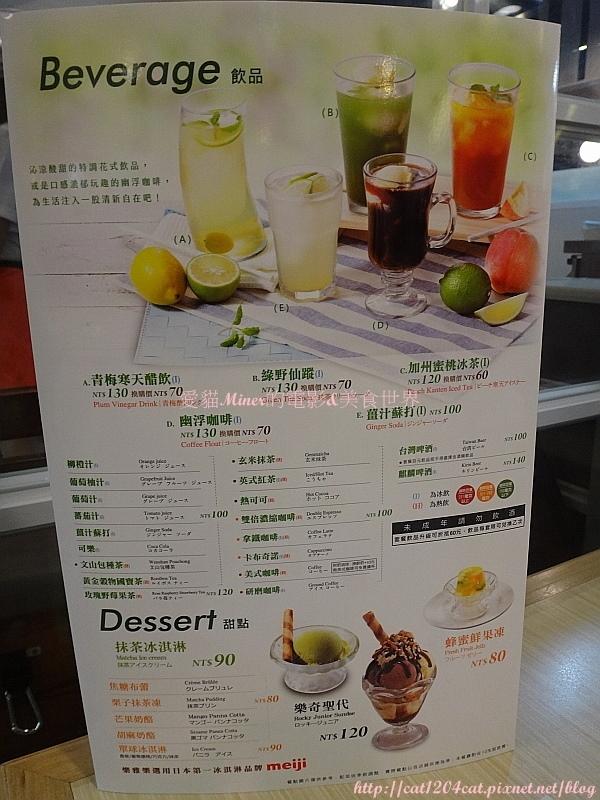 樂雅樂-菜單5.JPG