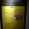 麥可山下展4.JPG