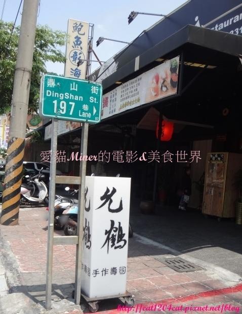 允鶴-環境2.JPG