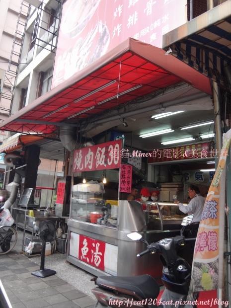 蘇燒肉飯1-2.JPG