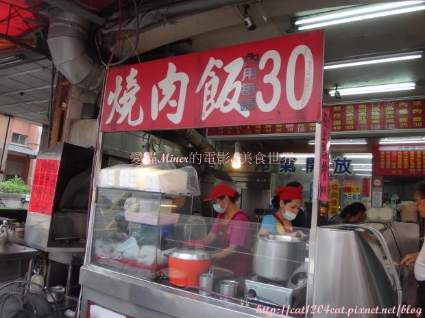 蘇燒肉飯1-3.JPG