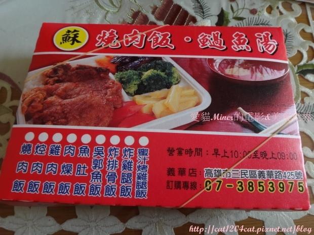 蘇燒肉飯1-8.JPG