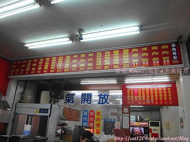 蘇燒肉飯2-4.JPG