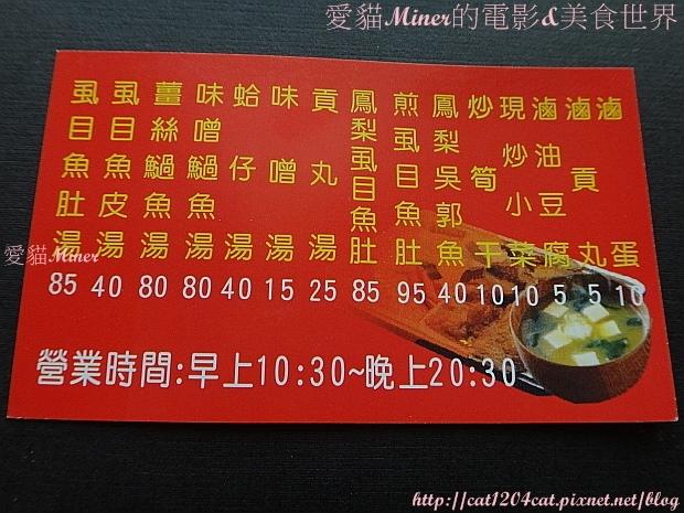 蘇燒肉飯2-13.JPG
