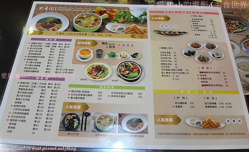 大素園-菜單1.JPG