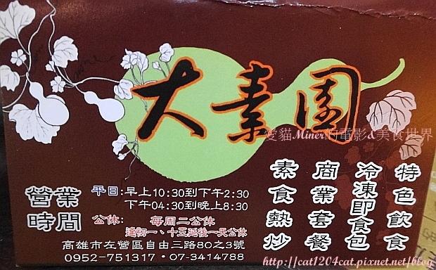 大素園-名片1.JPG