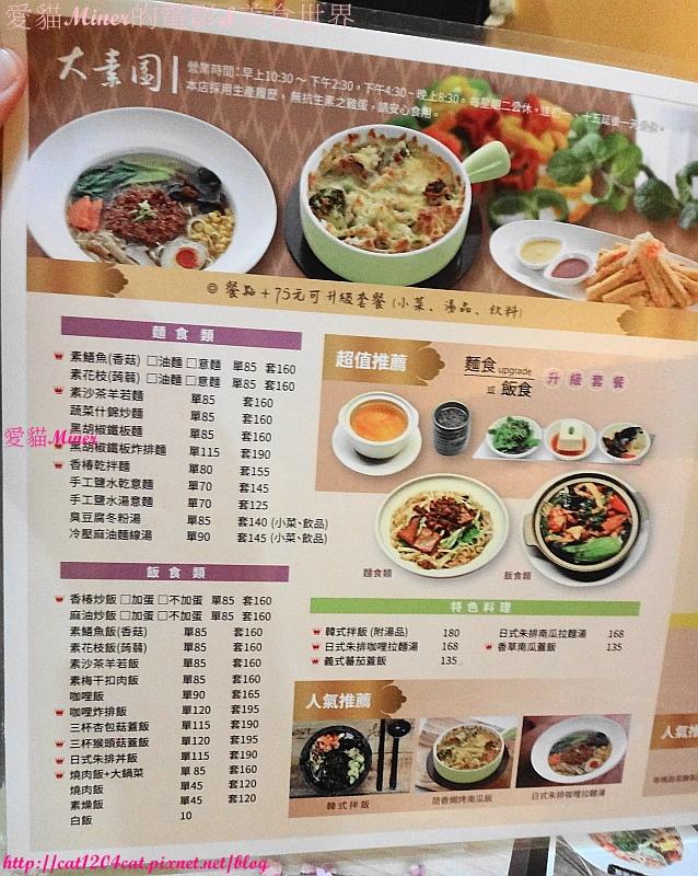 大素園-菜單3.JPG