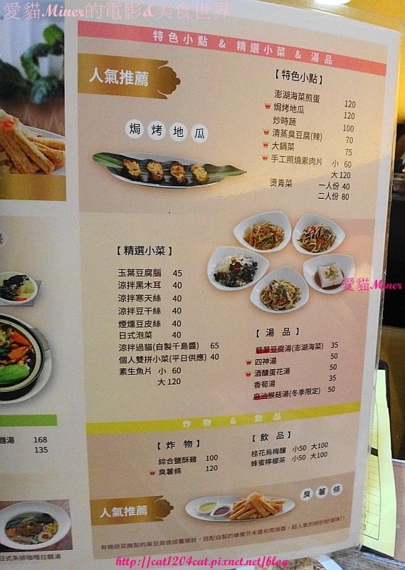 大素園-菜單4.JPG