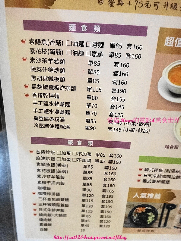 大素園-菜單5.JPG