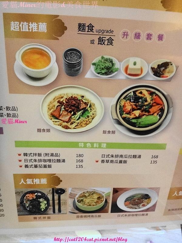 大素園-菜單6.JPG