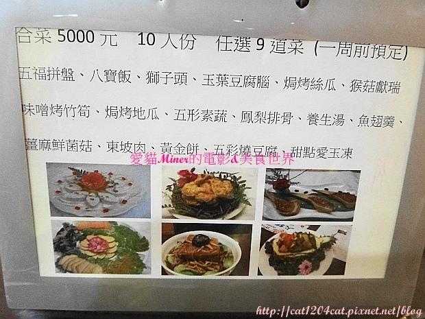 大素園-菜單8.JPG