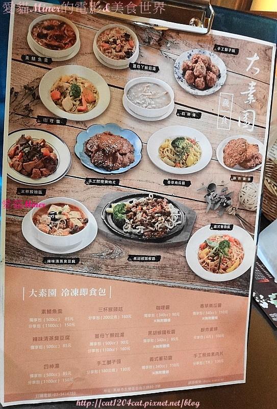 大素園-菜單9.JPG