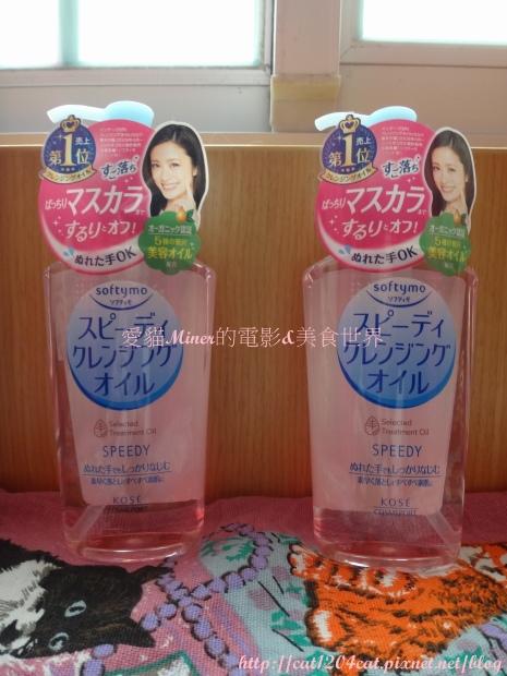 絲芙蒂卸粧油2.JPG