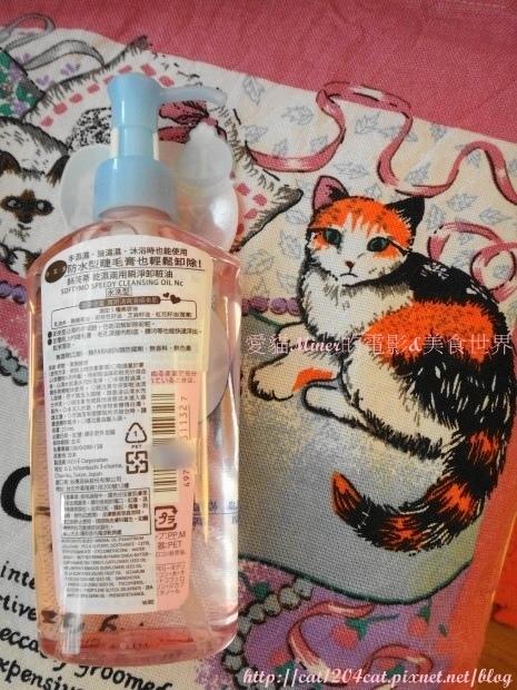 絲芙蒂卸粧油6.JPG